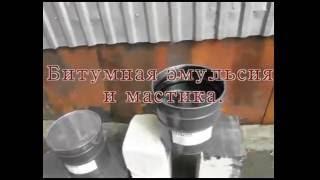 Применение битумной мастики и битумной эмульсии