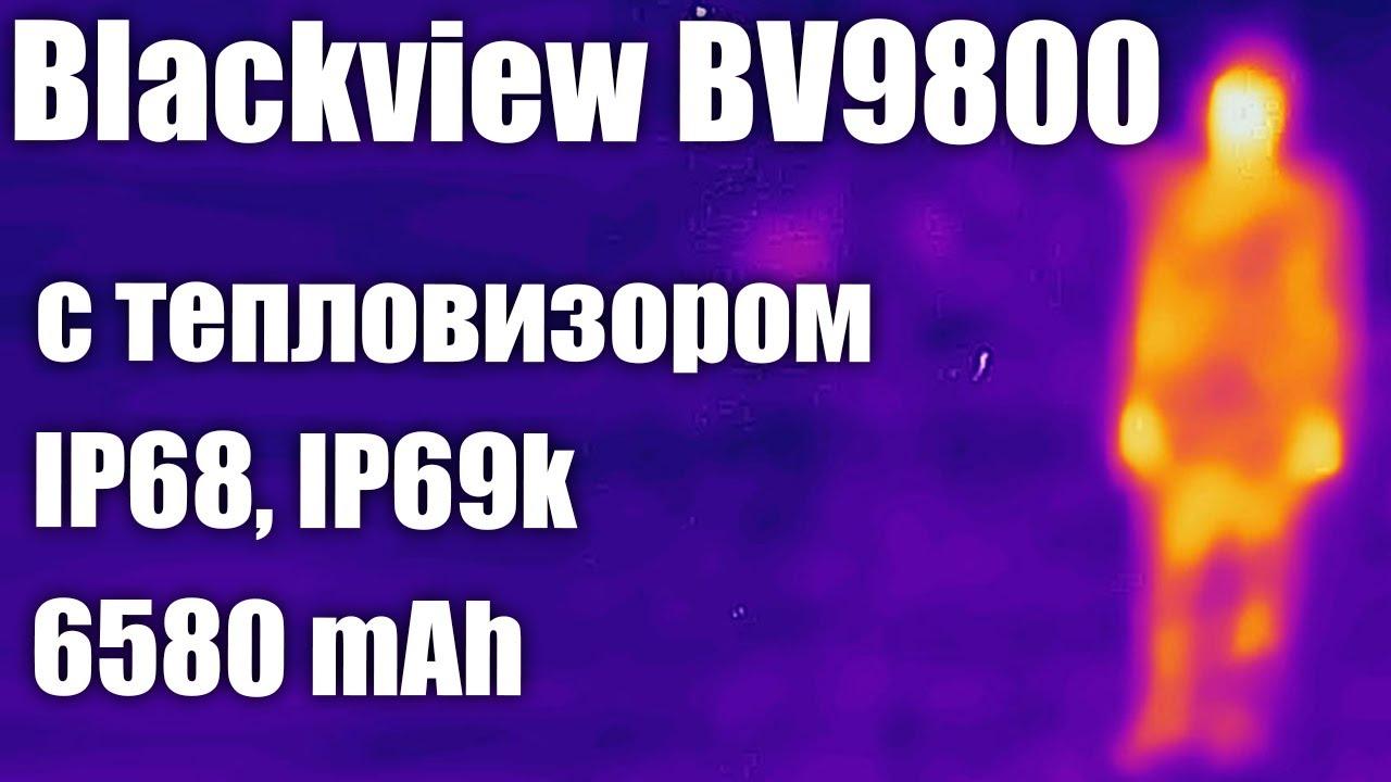 Смартфоны blackview официальный сайт в россии