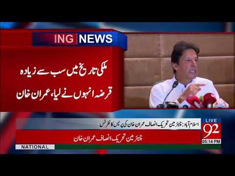 Imran Khan & Asad Umar Press Conference - 07 September 2017 - 92NewsHDPlus