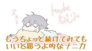 【VTuberラップ】もうちょっと続けてみてもいいと思うよ的なナニカ #今和間田せぃが TM:ふぐ富