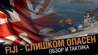 Крейсер Fiji - вооружен и опасен [World of Warships 0.5.14 ]