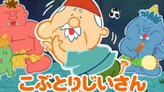 【絵本】 こぶとりじいさん ・ねずみのすもう 【読み聞かせ】日本昔話