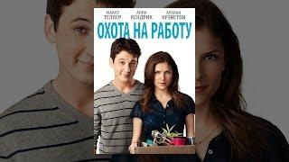Оxota Ha Paботу  - (с субтитрами)