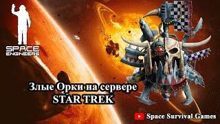 Фото Space Engineers | Постройка начальной базы на сервере Star Trek | Стрим бандой