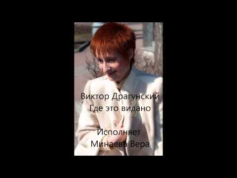 Заколдованная буква, В.Драгунский, Аудиокниги