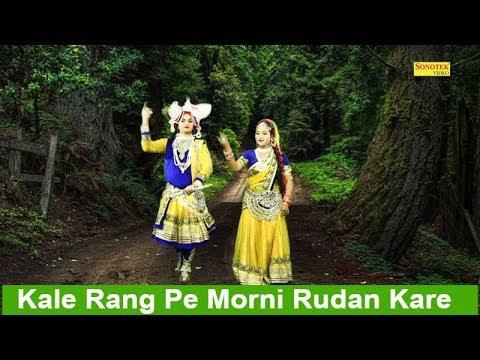 Kale Rang Pe Morni Rudan Kare | Sonu Kaushik | Superhit Krishna Bhajan | Gujari | Rathore Cassettes