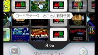 バーチャルコンソール Wii Ware マイリスト (Virtual Console & Wii Ware My List)