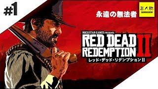 #1【三人称】ドンピシャのRed Dead Redemption2(レッドデッドリデンプション2)【PS4】