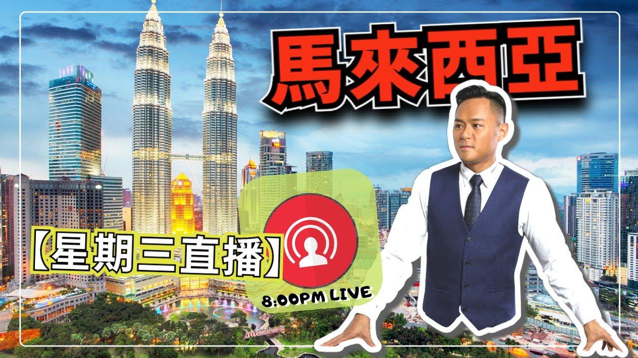 【馬來西亞直播】香港人移居馬來西亞 | 3個入鄉隨俗要點 | 司儀暖爸文生哥哥 - YouTube
