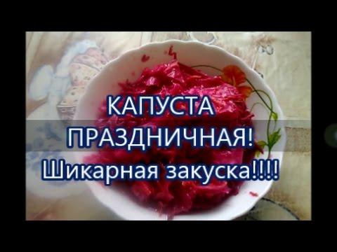 Рецепт Праздничная капуста Шикарная закуска