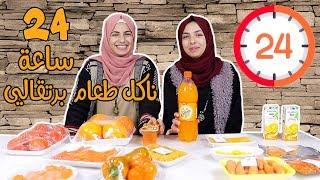 تحدي 24 ساعة اكل برتقالي !!! صنعنا خبز برتقالي؟! only ate orange food for 24 HOURS challenge!!!