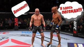 ТОПЫ ПЫТАЮТСЯ ДОКАЗАТЬ что ОНИ ЛУЧШЕ GSP в РЕЙТИНГЕ UFC 3 Жорж Сент-пьер