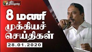 Puthiya Thalaimurai 8 AM News 28-01-2020