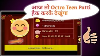 Octro Teen Patti Hack Or Not Hack