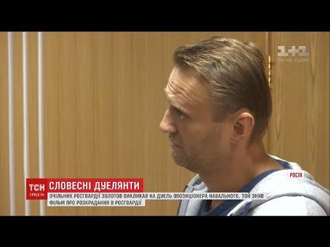 ТСН: Словесні дуелянти: екс-охоронець Путіна викликав на дуель Навального