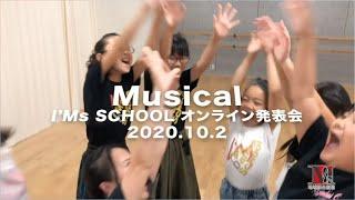 I'Ms SCHOOL【Musicalオンライン発表会!】