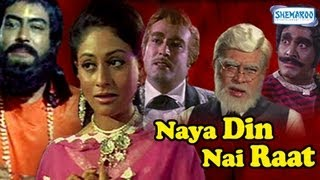 Naya Din Nai Raat - Part 1 Of 13 - Sanjeev Kumar - Jaya Bhaduri - 70s Bollywood Movies