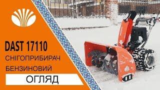 Бензиновий снігоприбирач Daewoo DAST 17110 (Snowthrower Daewoo DAST 17110 Review)