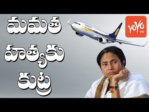 మమతా హత్యకు కుట్ర జరిగిందా? TMC Sees Conspiracy in Mamata Flight Delay   YOYO TV Channel