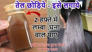 तेल लगाना छोड़िये बालो को तेजी से मोटा ,लम्बा व् घना बनाने का असरदार तेल How to Grow Long Hair