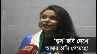 ডুব ছবি দেখে আমার হাসি পেয়েছে!   শাওনের এক্সক্লুসিভ ইন্টারভিউ   Doob Movie  Meher Afroz Shaon