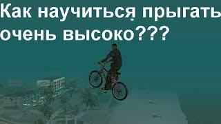 GTA San Andreas - Как прыгать на велосипеде очень высоко!(Как научиться в GTA San Andreas прыгать на велосипеде очень высоко? Да все очень просто - воспользуйтесь кодом..., 2014-02-11T21:37:37.000Z)
