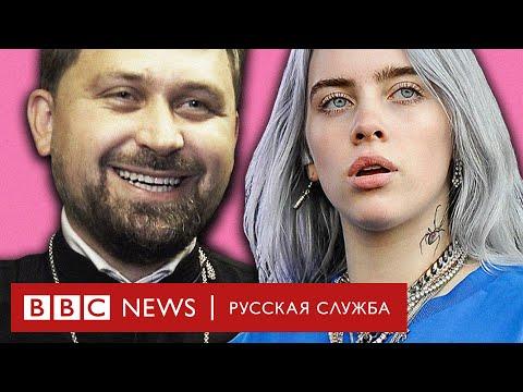 Билли Айлиш стала героиней православного комикса