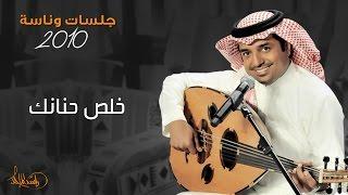 راشد الماجد و عبدالمجيد عبدالله - خلص حنانك (جلسات وناسه) | 2010