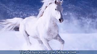 🎅 Три белых коня песня с субтитрами Чародеи 🎄 Cantofilm 🎄 Красивые зимние пейзажи