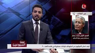 كيف تمكن الحوثيون من استهداف قيادات عسكرية في قاعدة العند ؟؟ | مع العميد الركن محمد جسار