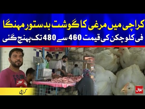 Chicken Prices Hike in Karachi
