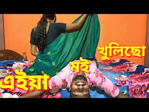 এইয়া ছোৱা মই খুলি দিছো / short film/Assamese video/funny video./comedy video.