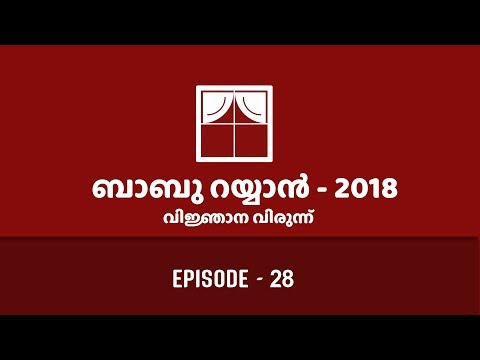 Babu Rayyan - 2018 | Ep. 28 | Ans. By Muhammed Saleem Sullami - Makkah