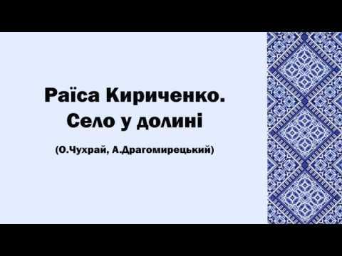 Раїса Кириченко. Село у долині