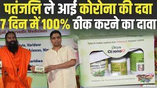 Patanjali की दवा Corolin से 7 दिन में Corona ठीक करने का दावा  Baba Ramdev Corona Medicine