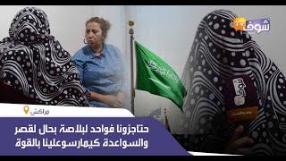 مغربية ضحية شبكة للبغاء بالسعودية :حتاجزونا فواحد لبلاصة بحال لقصر والسواعدة كيمارسو علينا بالقوة