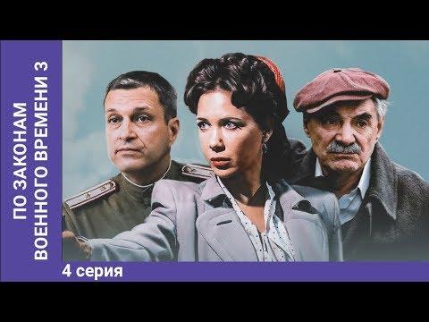 По Законам Военного Времени 3. 4 Серия. Военно-историческая драма. StarMedia