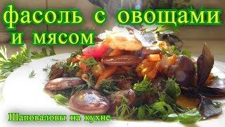 Фасоль с овощами и мясом. Шаповаловы на кухне.
