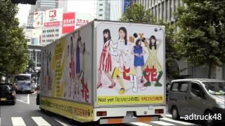 渋谷を走行する、Not yet 9月25日発売 5thシングル「ヒリヒリの花」の宣...