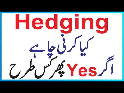 hedging-trading-strategy-or-lock-account-|-hindi-/-urdu