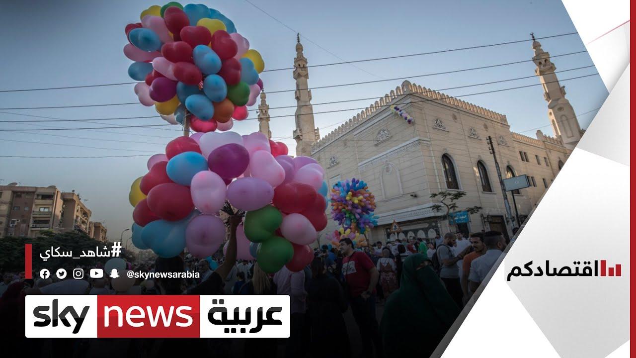 بالكعك والملابس الجديد.. المصريون يستعدون للعيد | #اقتصادكم  - 22:58-2021 / 5 / 7
