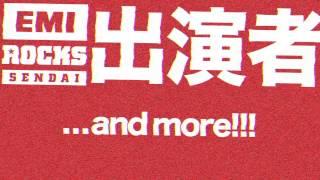 !!!!!EMI ROCKS SENDAI オープニングアクト募集!!!!!