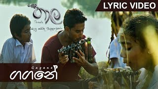 Gagane  - Kasun Kalhara | Official Lyric Video | MEntertainments Thumbnail