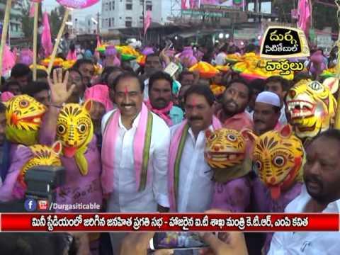 Jagtial Janahitha Pragathi Sabha | Durga Siti Cable |News|17.04.17