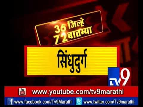 36 जिल्हे 72 बातम्या   11 August 2018 - TV9