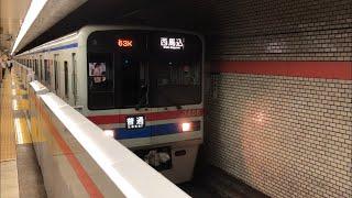 京成3400形3401編成(トップナンバー)が発車するシーン