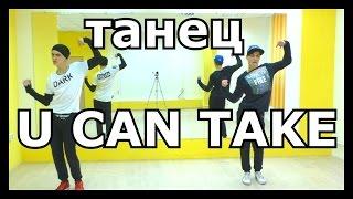 Download TATARKA - U CAN TAKE ТАНЕЦ Mp3 and Videos