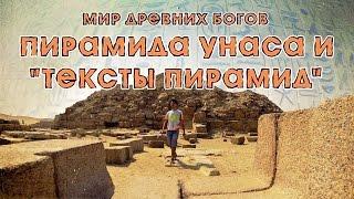 Мир Древних Богов: Пирамида Унаса и тексты пирамид/ Unas pyramid texts