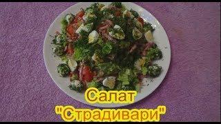 Салат Страдивари салаты на праздничный стол быстро вкусно