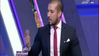على مسئوليتي - شاهد ما سيحدث في مصر إذا فتح الأزهر «باب التكفير» للناس